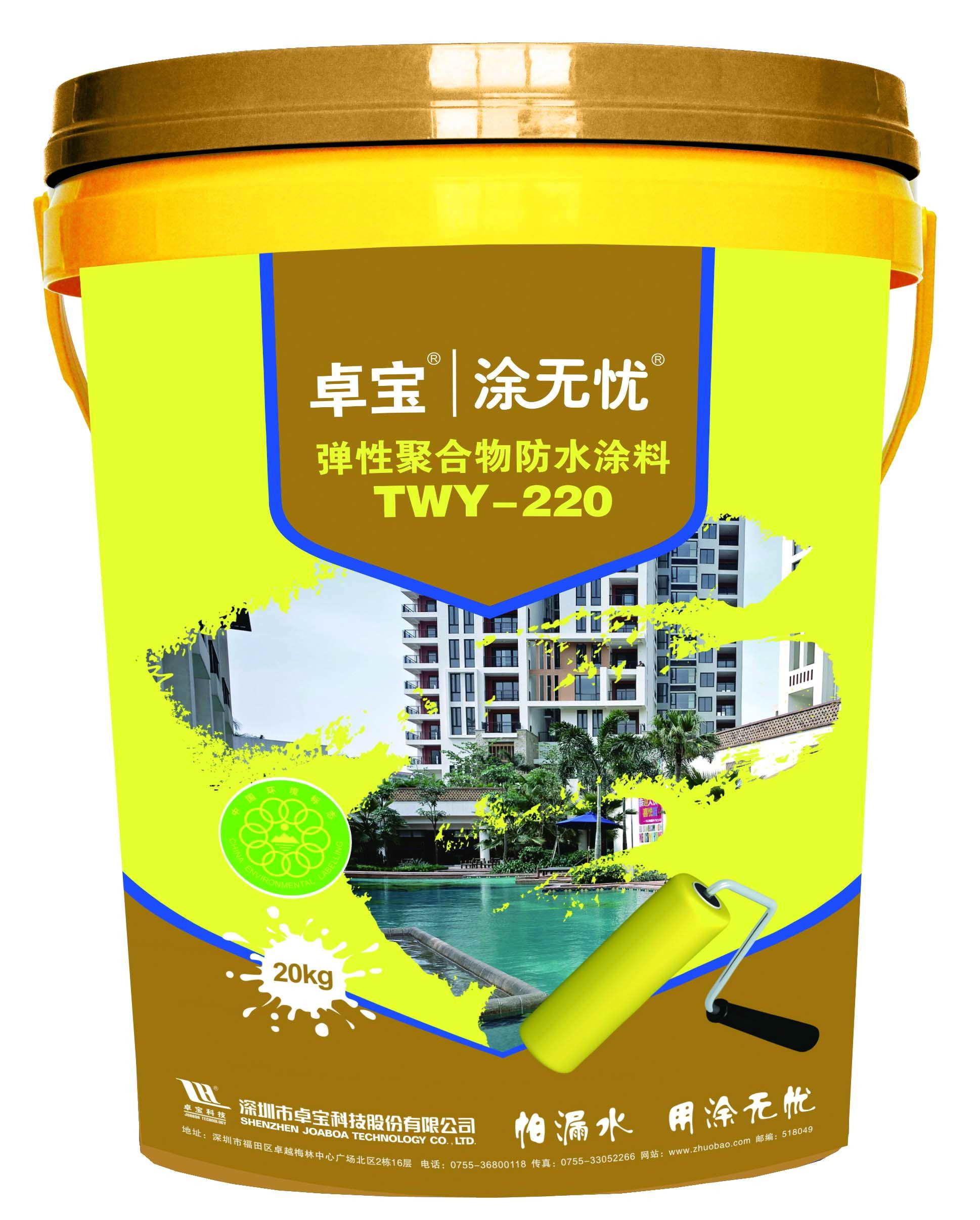 涂无忧TWY-220弹性聚合物防水涂料
