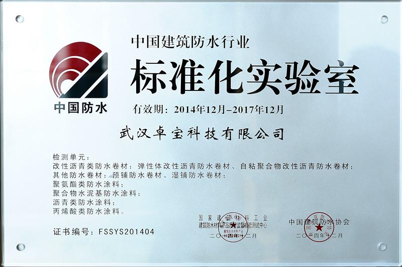 2014年--武汉卓宝标准化实验室.JPG